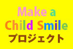 Make a Child Smile プロジェクト