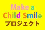 Make a Child Smile プロジェクト