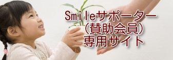 smileサポーター