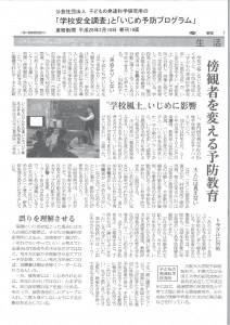産経新聞に「学校安全調査」と「いじめ予防プログラム」が紹介されました