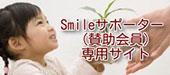 Smileサポーター(賛助会員)専用サイト