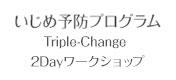 いじめ予防プログラム Triple-Change 2Dayワークショップ