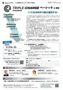 【1/14開催】いじめ予防プログラムTRIPLE-CHANGE ベーシック IN東京