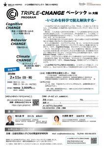 【2/11開催】いじめ予防プログラムTRIPLE-CHANGE ベーシック IN大阪