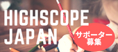 HighScopeJapan-supporter