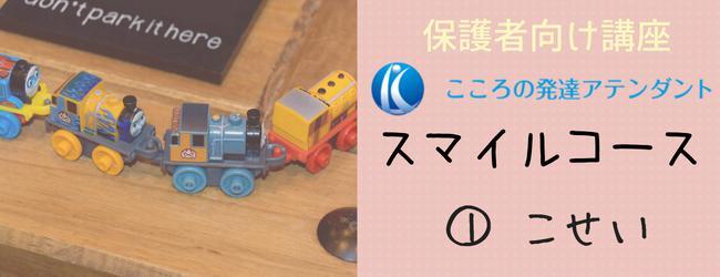 【浜松&Web同時開催】こころの発達アテンダント スマイルコース について