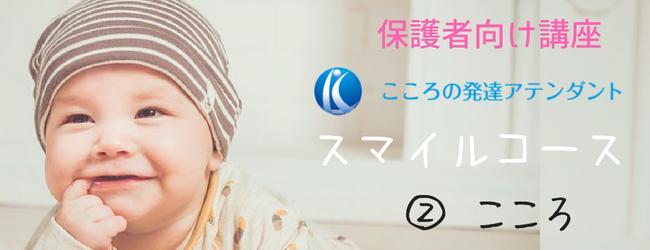 2_kokoro