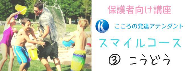 3_koudou