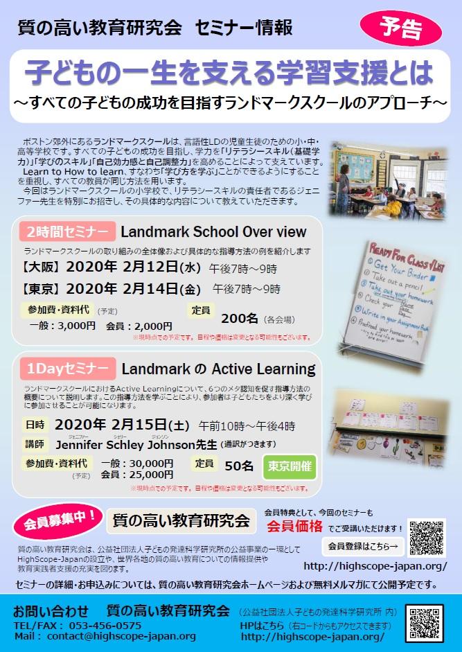 【開催予定】質の高い教育研究会セミナー:子どもの一生を支える学習支援とは