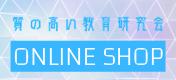 質の高い教育研究会Online Shop