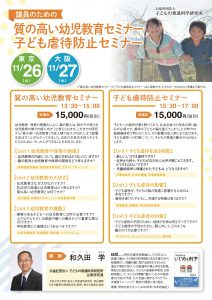 【11/26,27 東京、大阪開催】議員のための「質の高い幼児教育セミナー」、「子ども虐待防止セミナー」のご案内
