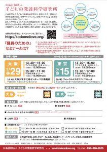 【2/29 大阪開催】議員のための「子どもの発達・応用セミナー」、「不登校対策セミナー」のご案内(中止)